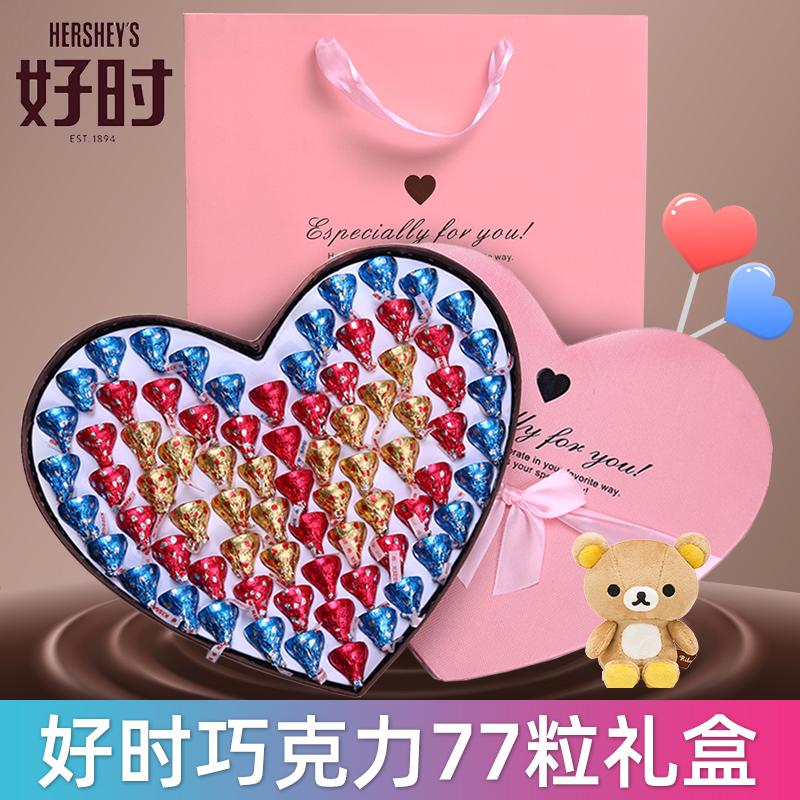 好时巧克力礼盒装送女友闺蜜创意生日零食心形糖果七夕情人节礼物假一赔三