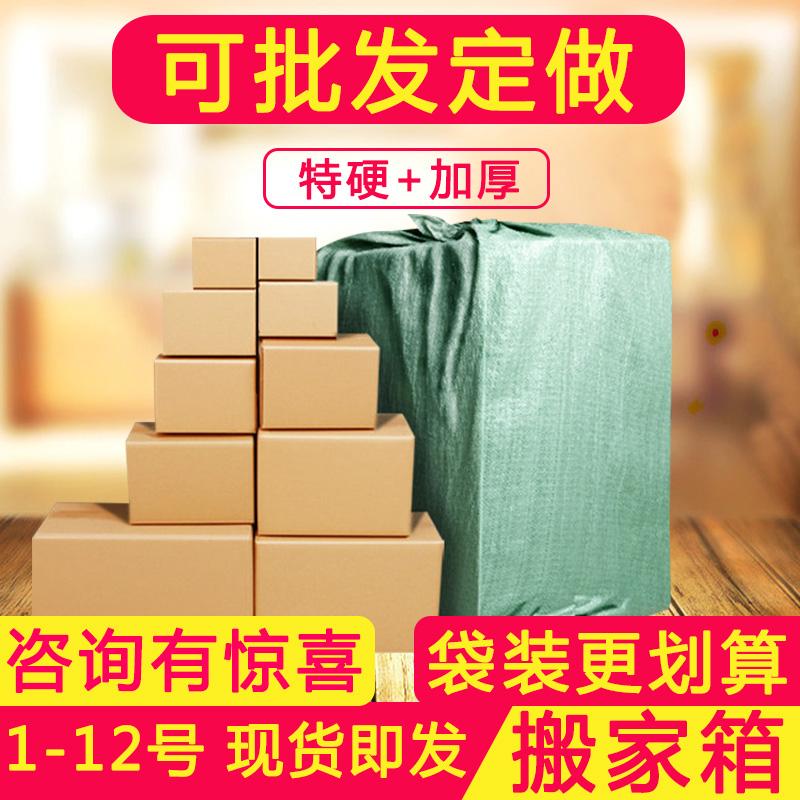 重庆纸箱快递纸箱子淘宝打包发货纸箱硬纸箱加厚3层5层搬家箱批发