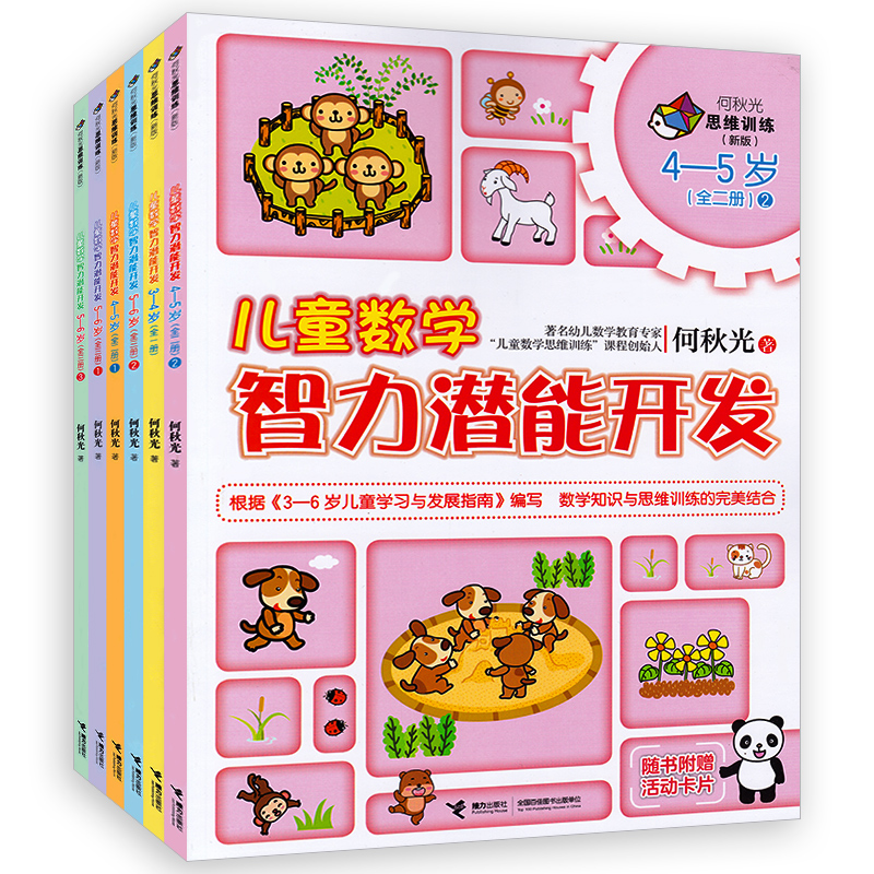 新版何秋光儿童数学智力潜能开发3-6岁全6册纸质书