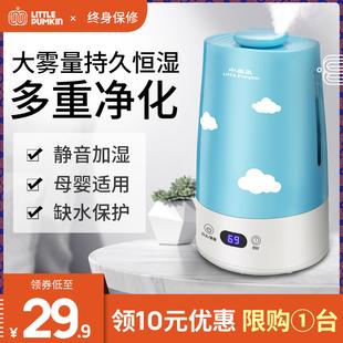 小南瓜加湿器家用静音卧室室内办公室大容量雾量空气净化小型香薰品牌