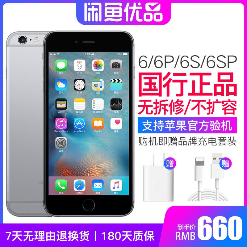 闲鱼优品二手苹果iPhone6s全网通6sp 6代6sPlus国行原装6p手机7