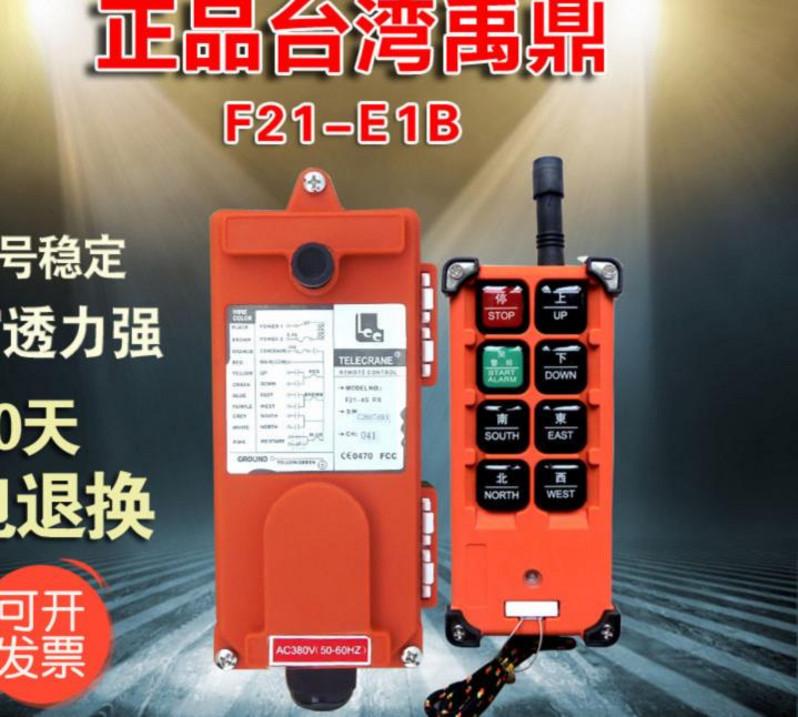 加厚配件起重机航吊无线透明F21-E1B遥控器380V磁铁多路拷贝机级