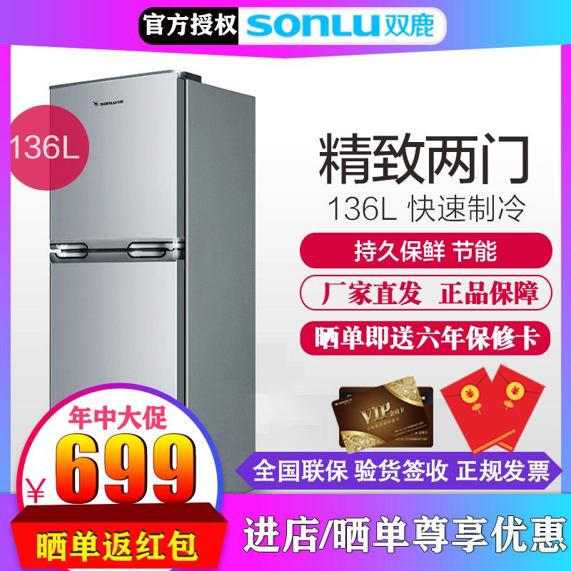 sonLu/双鹿 BCD-136C 136升双门小冰箱双开门小型冰箱静音性价比