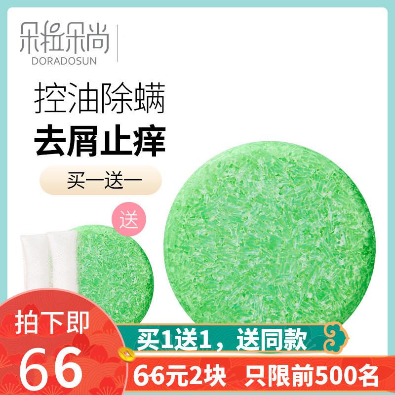 (用1元券)朵拉朵尚女除螨控油去屑止痒洗发皂