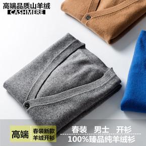 春装新款男士羊绒毛衣100%纯羊绒开衫V领纯色薄款休闲羊毛大码男