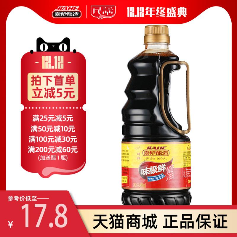 嘉和民谣味极鲜酱油1.28*1瓶家用水饺生抽凉拌炒菜调料调味品酿造