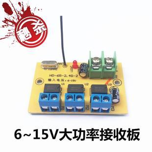 6通道2.4g自动对频50米无线遥控接收器  玩具2车船机器人遥控配件