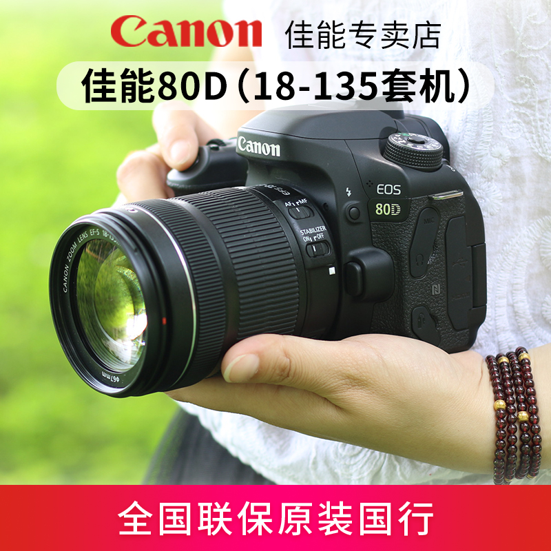 [officially authorized] Canon 80D (18-135mm) digital home entry student SLR camera