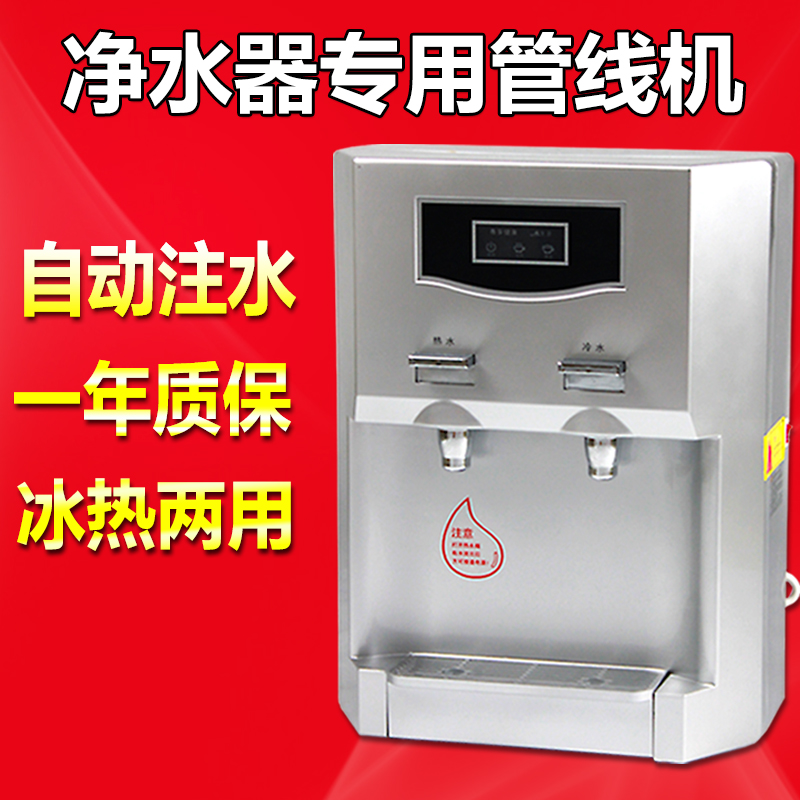 Household wall mounted pipeline water dispenser, water purifier, special heater, direct drinking water, warm ice, hot refrigeration, 2 minutes connection