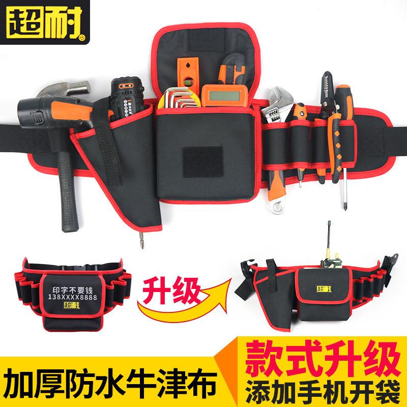 电工腰包小便携多功能加厚腰带家电维修腰袋牛津布电工工具包