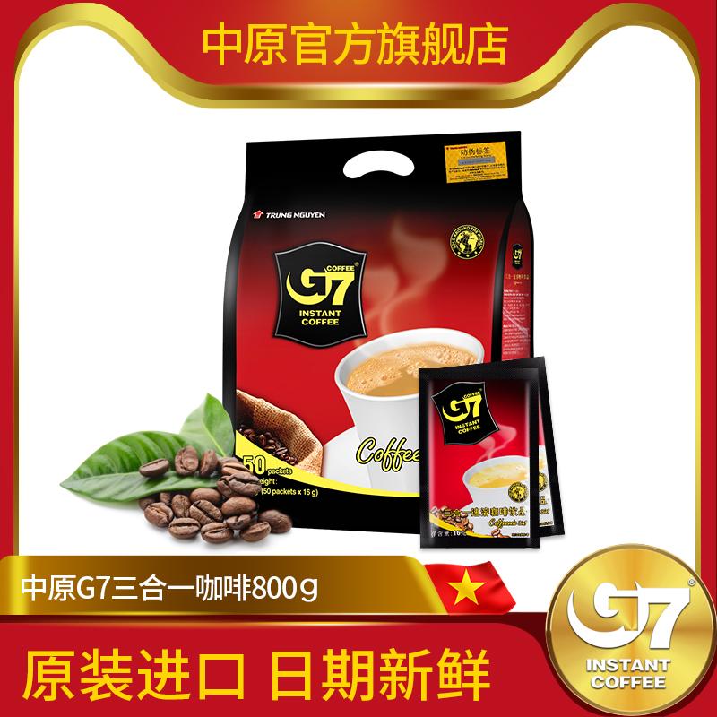 【中原旗舰店】越南原装进口中原G7三合一速溶咖啡粉800g/50杯