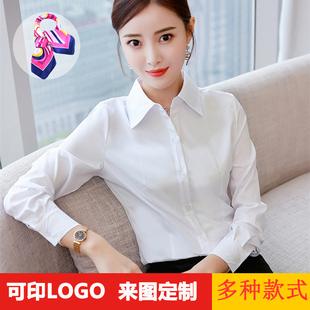 衬衣女学生 商务工装 女职业diy定制韩版 修身 白衬衫 工作服大码 正装