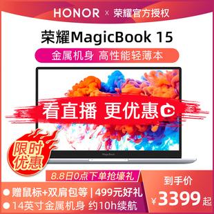 【现货限时优惠】华为科技潮牌荣耀MagicBook 15 新款15.6英寸锐龙R5轻薄便携超极本商务办公 华为笔记本电脑品牌