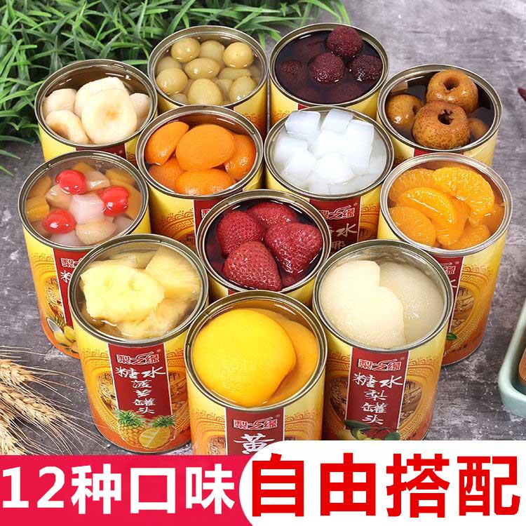 水果罐头6罐混合黄桃罐头橘子菠萝杨梅草莓葡萄山楂什锦椰果罐头