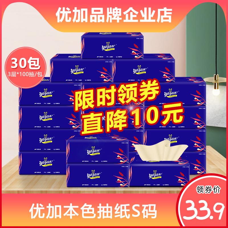 优加抽纸30包整箱实惠装竹纤维本色面巾纸餐巾纸家用卫生纸抽纸