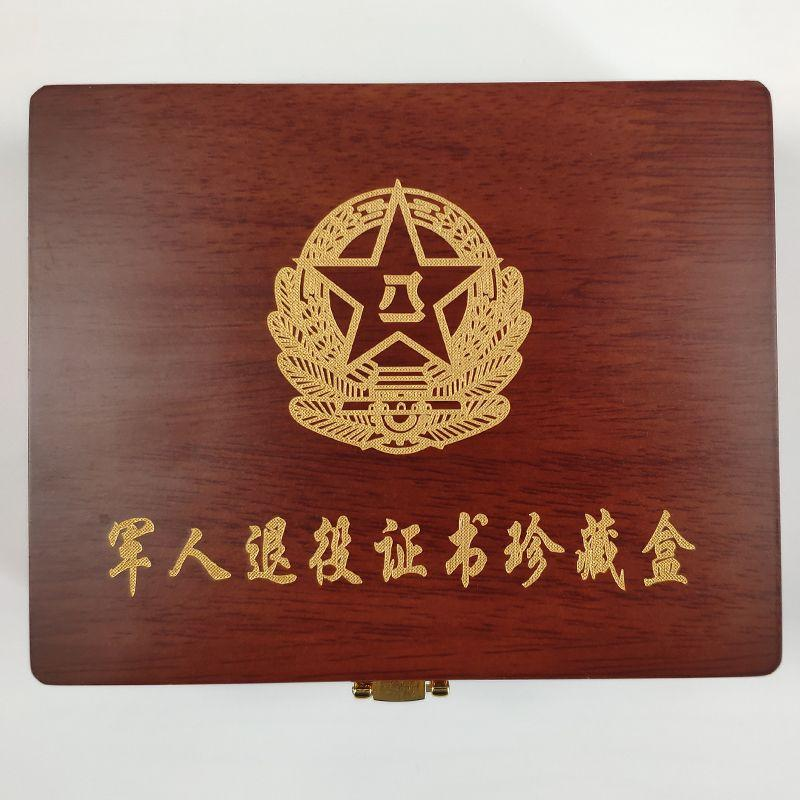 Veterans certificate of Veterans retirement certificate, shell protective cover, wooden box, comrades gift
