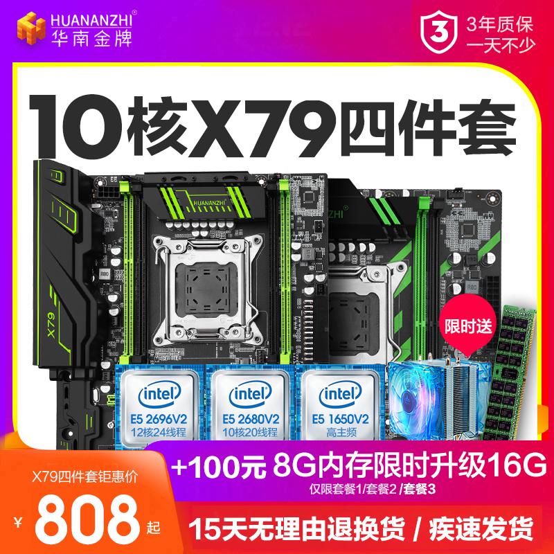 华南金牌X79主板cpu套装2011台式电脑四件套支持e5 2650v2 2680v2
