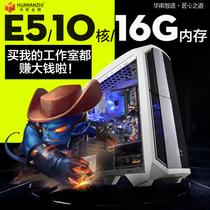核多开10兼容机吃鸡台式电脑主机全套配件高配组装机游戏diy华南