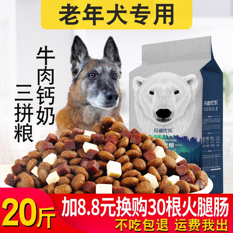 狗粮老年犬专用10kg幼犬成犬中大型犬通用型天然狗粮20斤美毛补钙优惠券
