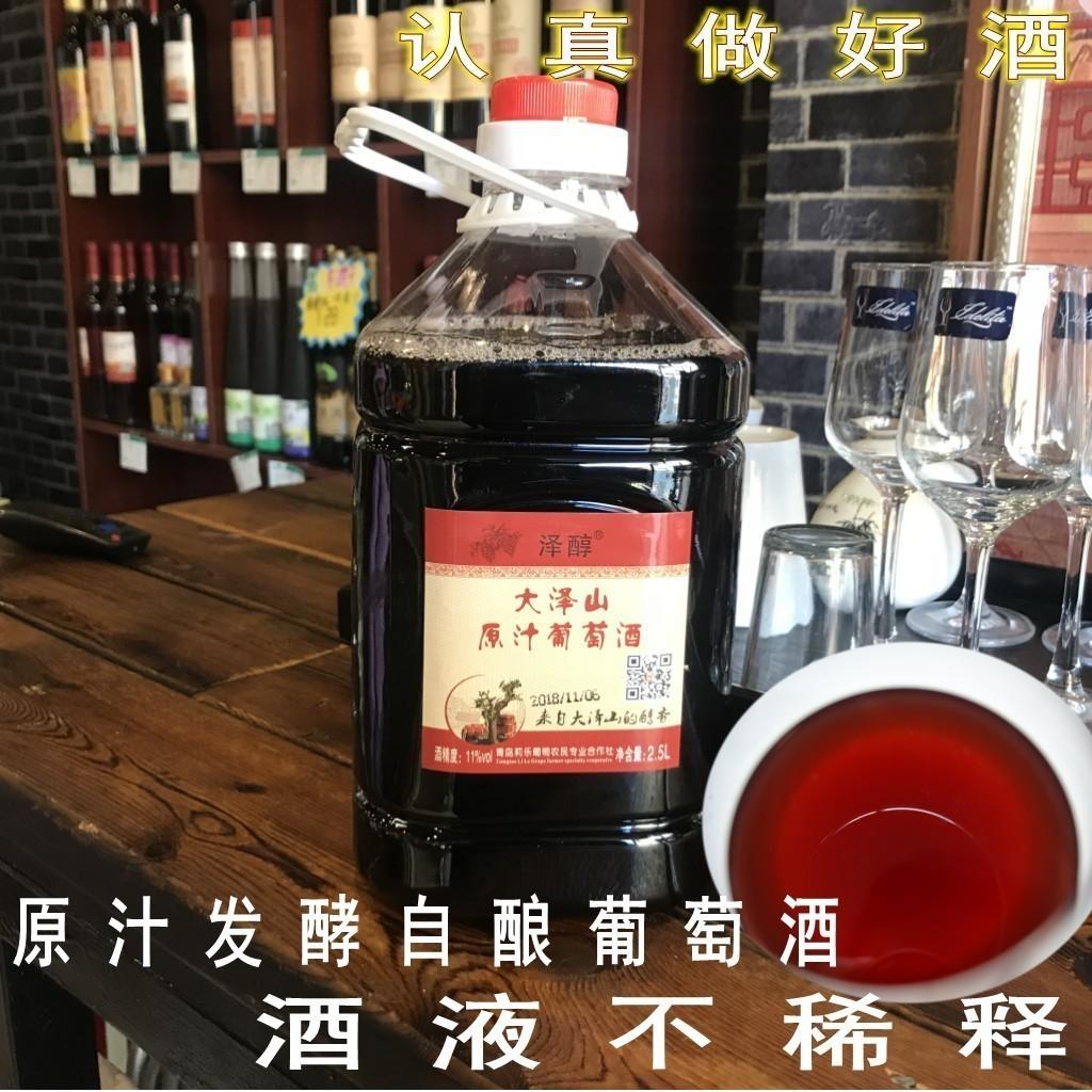 自酿葡萄酒大泽山农家手工自制玫瑰香原汁桶装红酒甜酒大桶葡萄酒