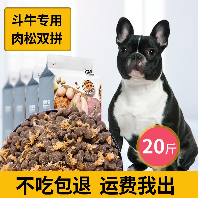 狗粮斗牛英斗法斗 10kg20斤天然粮