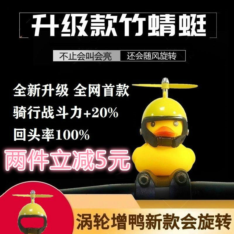 抖音网红小黄鸭带头盔破风公仔玩具券后7.27元
