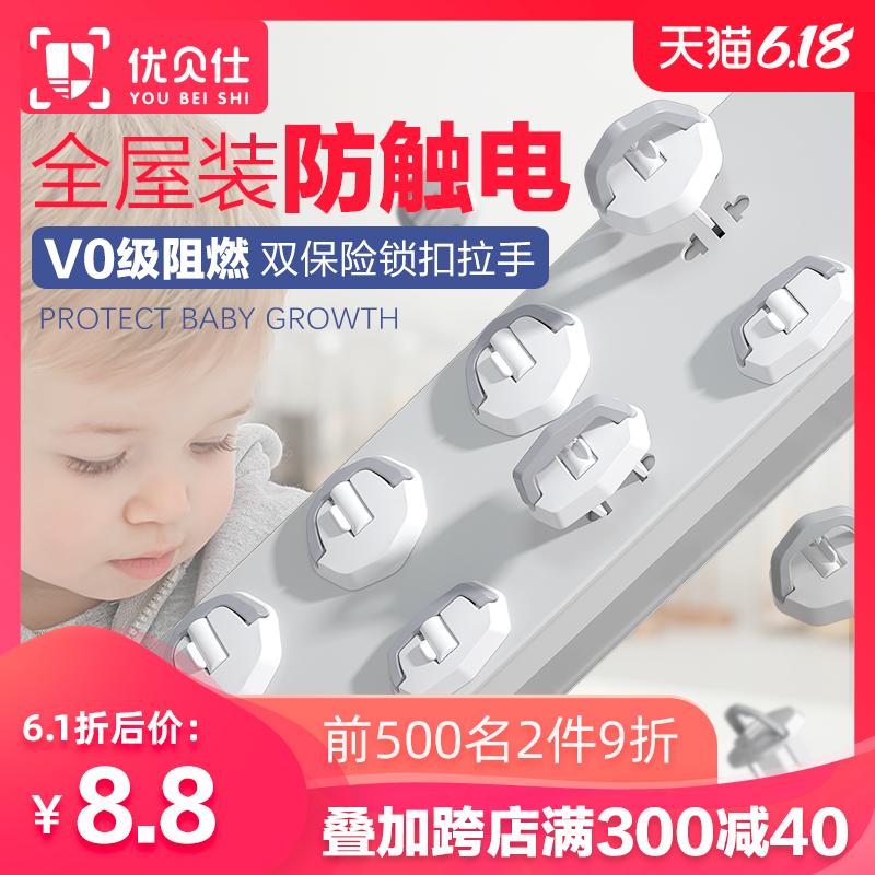 插座保护套插头防护盖儿童防触电插孔安全塞宝宝婴幼儿开关电源罩