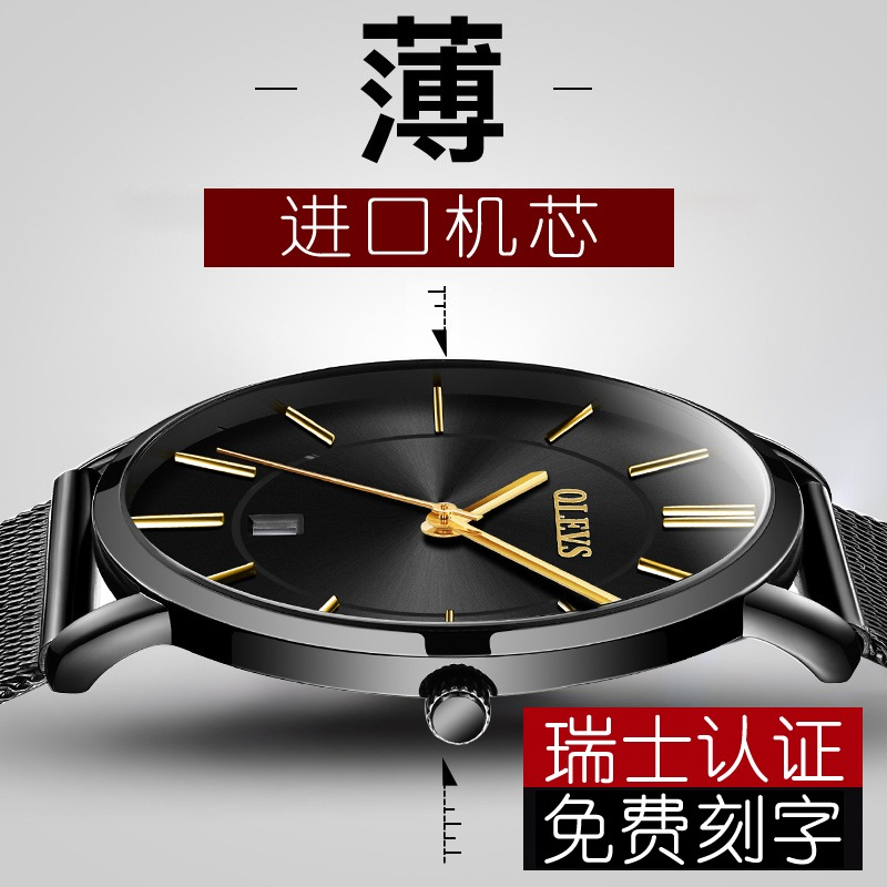 European watch mens mechanical watch full automatic Chinese famous brand student trend ultra thin waterproof steel band quartz watch