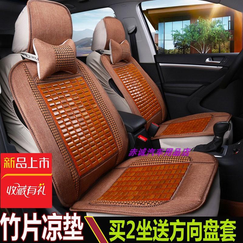 面包车坐垫四季通用汽车座套五菱之光荣光宏光S单个夏季竹片凉垫