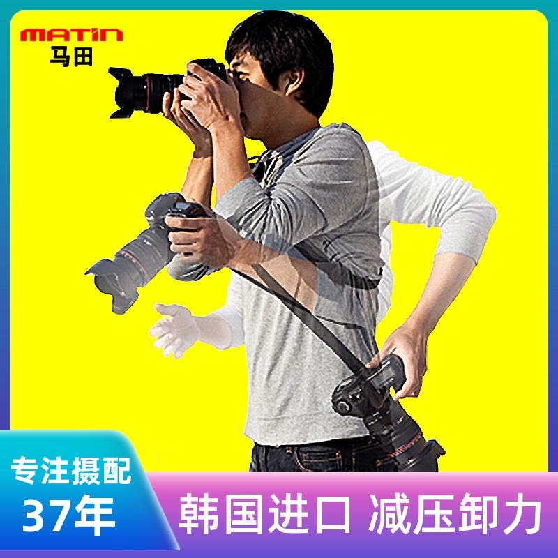 马田单反相机快枪手背带肩带减压快挂佳能尼康索尼摄影斜跨快摄手