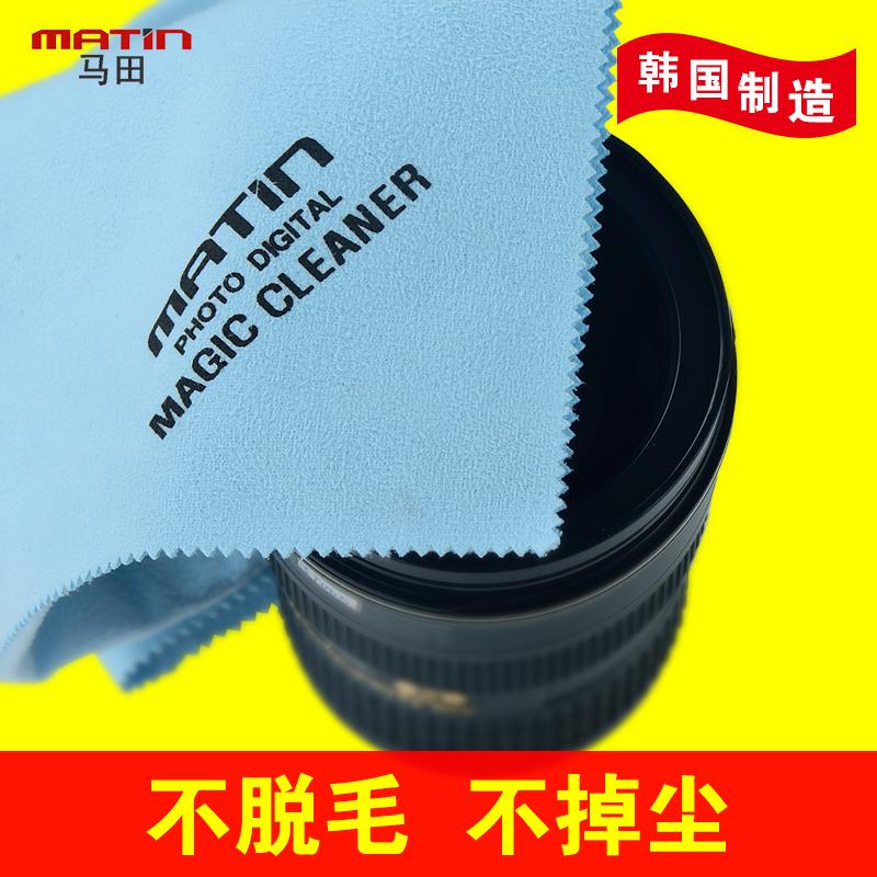 Корейский Импортированный Мартин зеркало Тонкое волокно тонкой ткани один Экран камеры для защиты от камеры принт Смотреть глаз зеркало Ткань для очистки