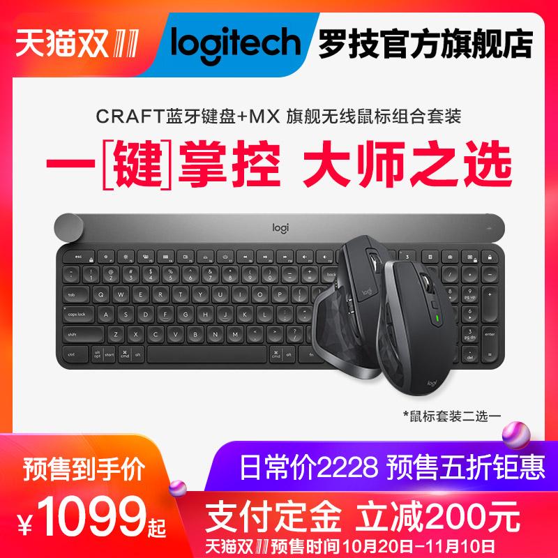 【官方旗舰店】罗技Craft智能键盘+MX Anywhere2s/Master2s无线鼠标蓝牙键鼠套装笔记本台式电脑办公游戏商务1259