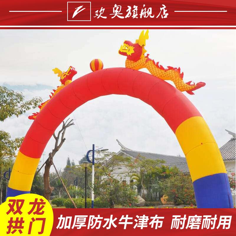 充气拱门开业婚庆庆典新款结婚龙凤金色双龙定制彩门广告活动户外