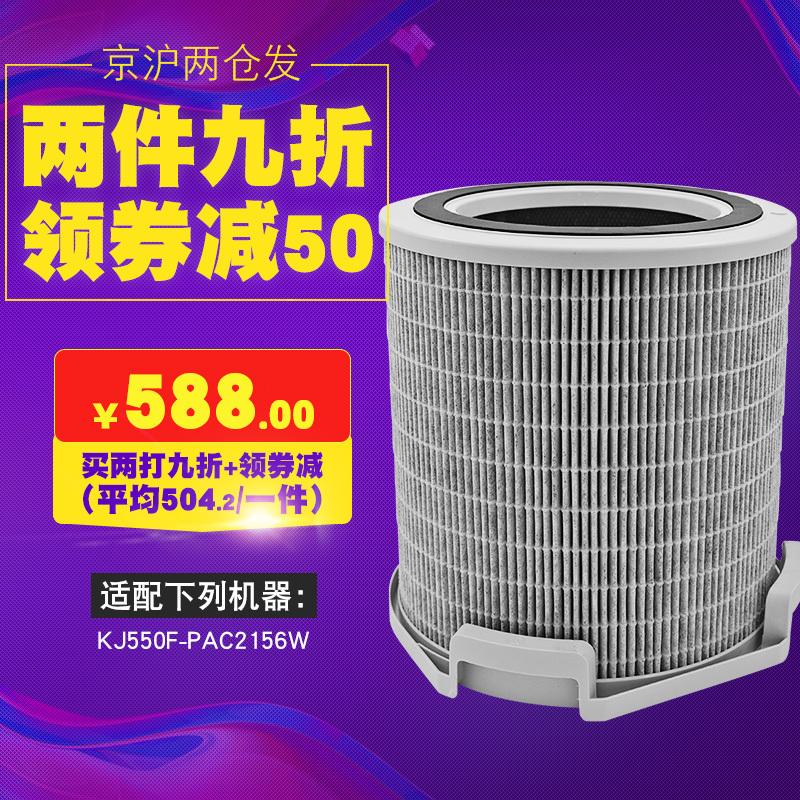 [禹荷旗舰店净化,加湿抽湿机配件]适配霍尼韦尔空气净化器KJ550F-月销量0件仅售588元