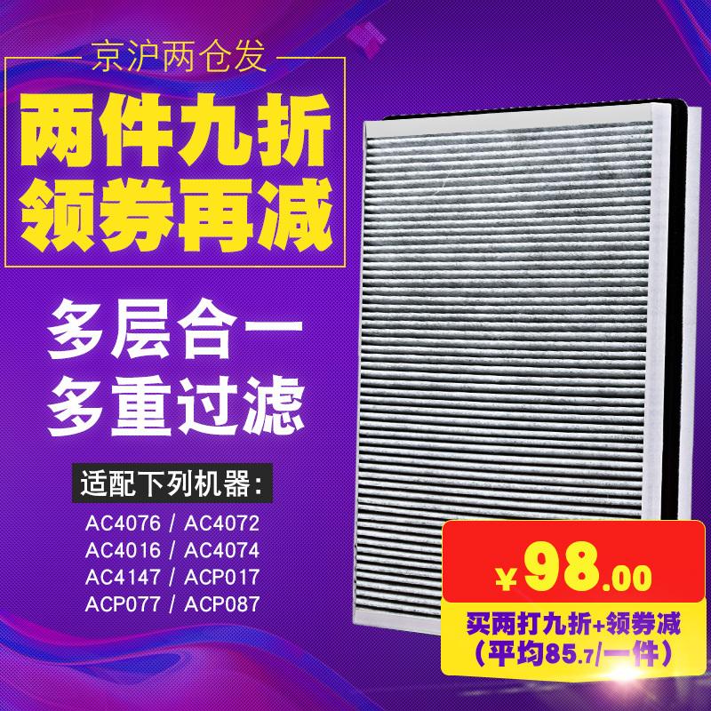 [禹荷旗舰店净化,加湿抽湿机配件]适配飞利浦空气净化器AC4076 K月销量39件仅售98元