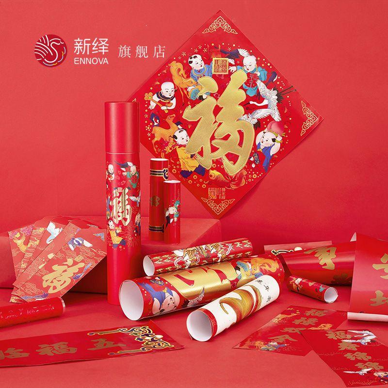 新绎2020新年春联对联康熙福字礼品盒鼠年春节对联窗花红包八大红,可领取35元天猫优惠券