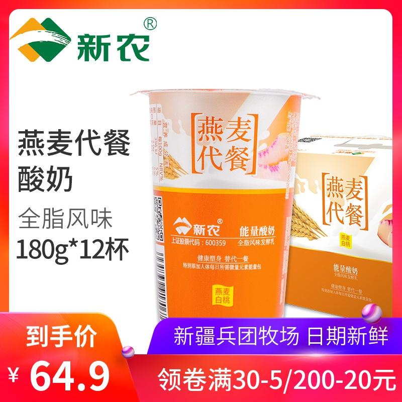 限时抢购新农燕麦代餐180g*12杯风味酸奶