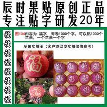 福字苹果用艺术膜图104桃苹果红梨印字果贴晒图贴字膜刻字贴纸