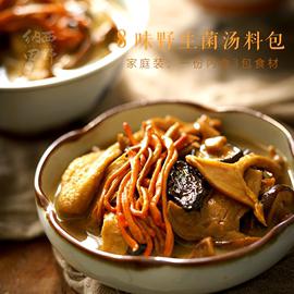 纳西田野 八味菌汤包 野生菌汤料羊肚竹荪牛肝菌菇干货汤火锅底料