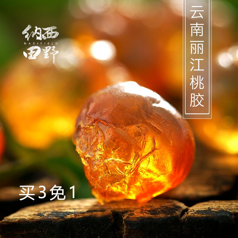 有赠品丽江桃胶 云南特产级天然野生桃胶 可组合雪燕皂角米雪莲子  150g