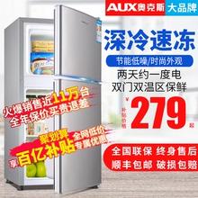 奧克斯冰箱租房家用小型宿舍電冰箱迷你雙三門冷藏冷凍辦公室節能
