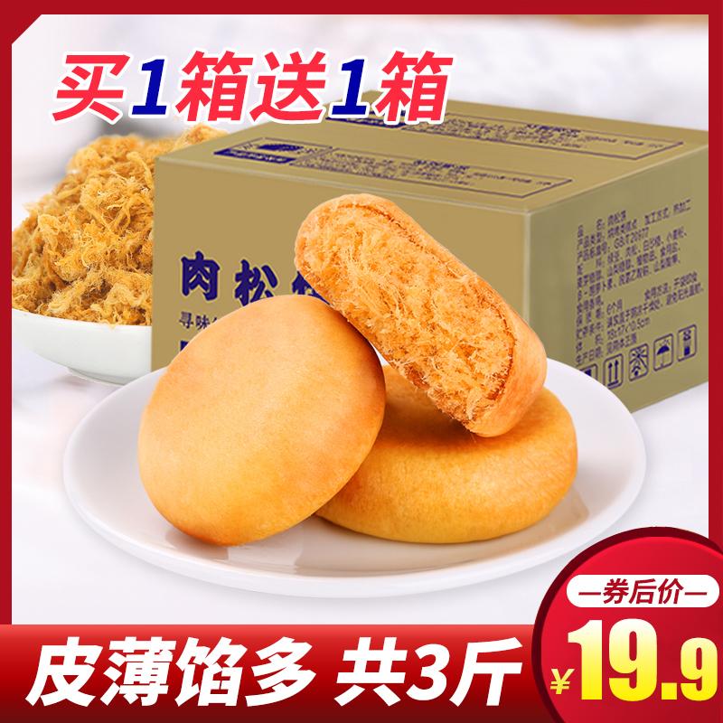 肉松饼共3斤 面包整箱营养早餐蛋糕点心批发网红零食小吃休闲食品(非品牌)