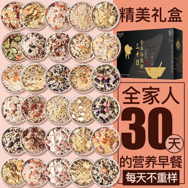 八宝粥米五谷杂粮礼盒,30日粗粮送女生