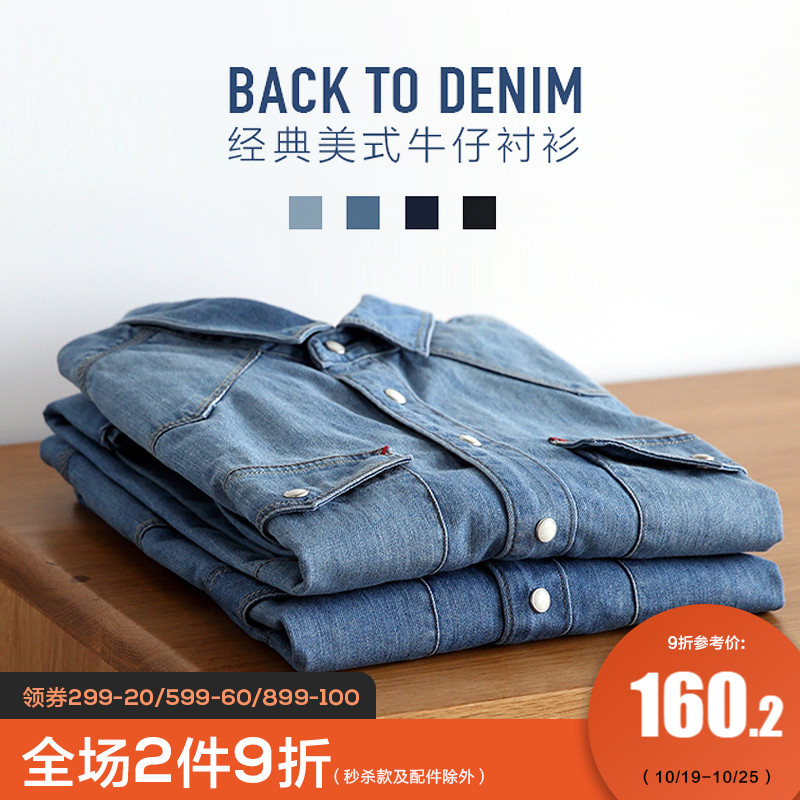 Mr. Cotton Denim Shirt Men's Long Sleeve Autumn Pure Cotton Slim Long Sleeve Denim Shirt Casual Men's Autumn Top