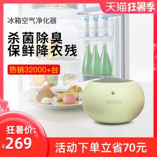 冰箱专用净化器除臭空气杀菌去除异味保鲜家用神器 rootsense根元