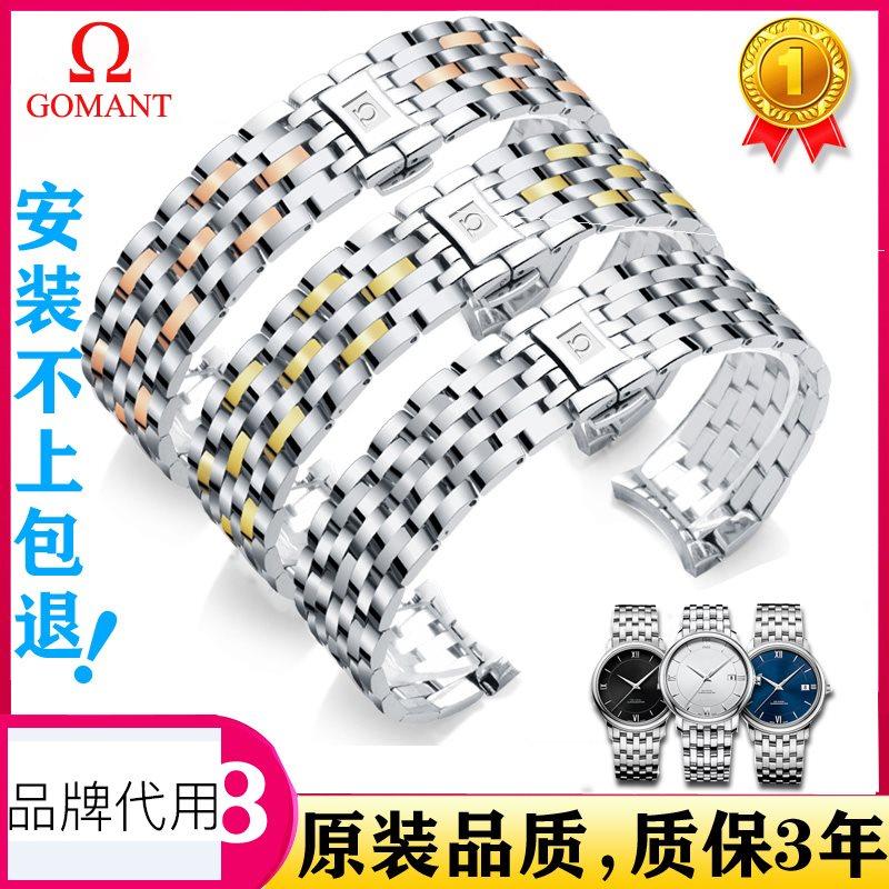 品牌通用适用欧米茄蝶飞表带钢带男士精钢手表链海马超霸欧米加欧
