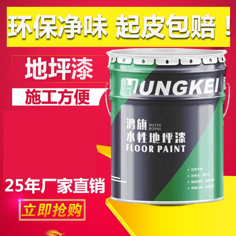 施工水性漆通用地坪漆工厂水泥地面漆灰色浴室板漆去污乳液室内外