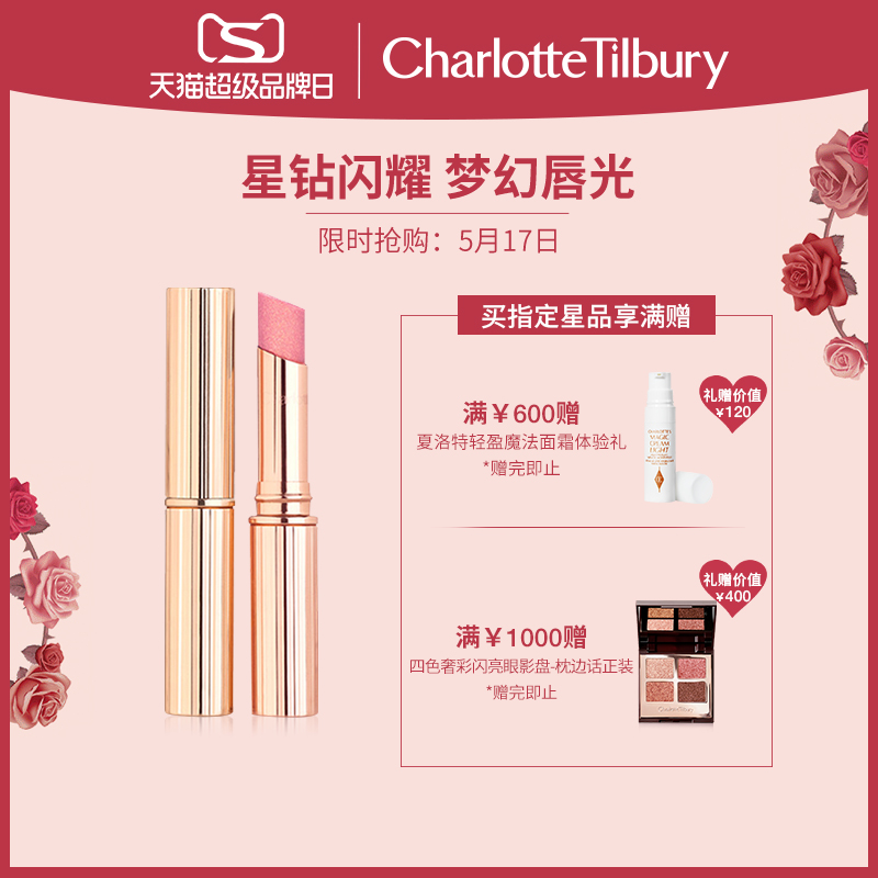 [520 gifts] CharlotteTilbury CT lipstick flash drill lipstick PillowTalk pearlescent