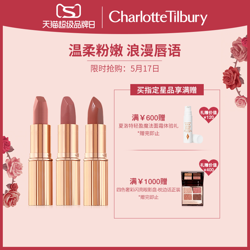 [520 gifts] CharlotteTilbury CT lipstick pillow talk series lipstick Pillow Talk