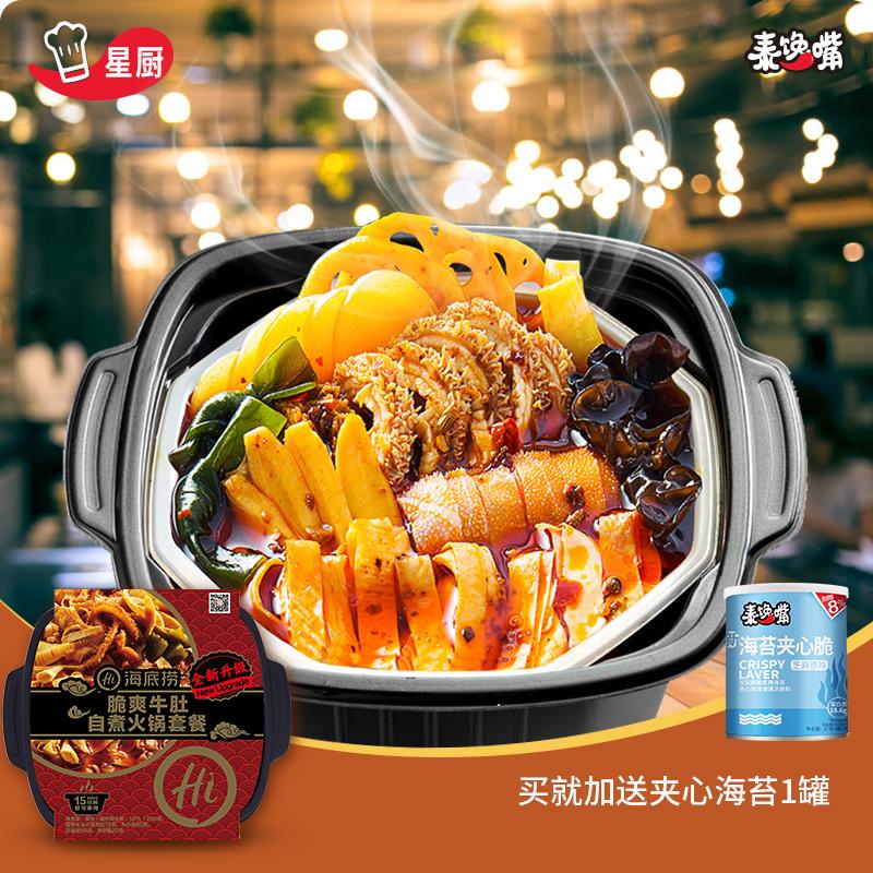 【会員福祉特恵】海底から引き揚げた熱い鍋の生臭物1箱を中国ブランドの がプレゼントします。